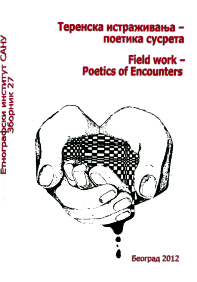 Field work - Poetics of Encounters